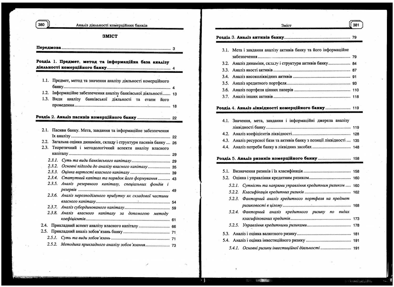 Аналiз спецiальних фондiв i резервiв